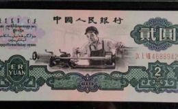 2元纸币值多少钱?1960年2元纸币最新价格表