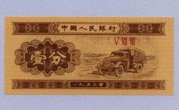 五三年的一分钱纸币价格是多少?五三年的一分钱纸币行情分析