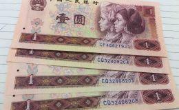 老式一元紙幣值多少錢?老式一元紙幣收藏價值