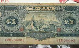 1953年2元快播电影币现在价值多少?1953年2元快播电影币收藏价值