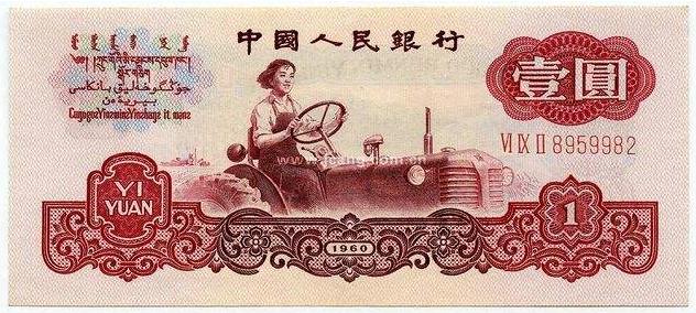 1960年一元人民币值多少钱?1960年一元人民币收藏价值