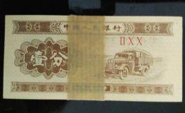 53年一分纸币值多少钱一张?53年一分纸币升值空间
