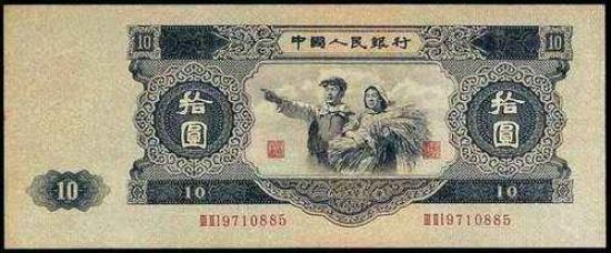 1953年10元人民幣價格是多少?1953年10元人民幣最新價格表