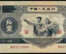 1953年10元人民币价格是多少?1953年10元人民币最新价格表