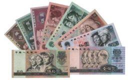 人民幣第四套值多少錢?人民幣第四套收藏價值分析