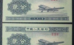 1953年的二分纸币值多少钱?1953年的二分纸币价格分析