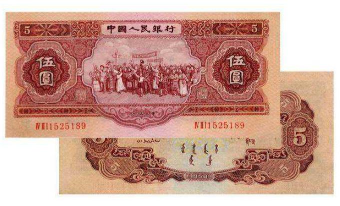 1953年5元紙幣值多少錢?1953年5元紙幣價格分析