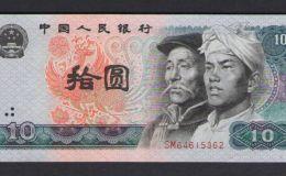 1980年的10元紙幣值多少錢?1980年的10元紙幣收藏價值