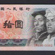 1980年的10元纸币值多少钱?1980年的10元纸币收藏价值