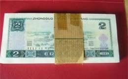 90年2元紙幣價格18萬  90年2元紙幣值錢嗎