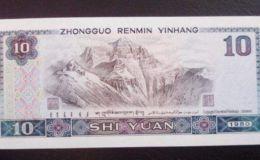 80年十元紙幣值多少錢?80年十元紙幣最新價格