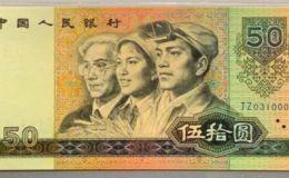 80年50元紙幣現在值多少錢?80年50元紙幣收藏價值