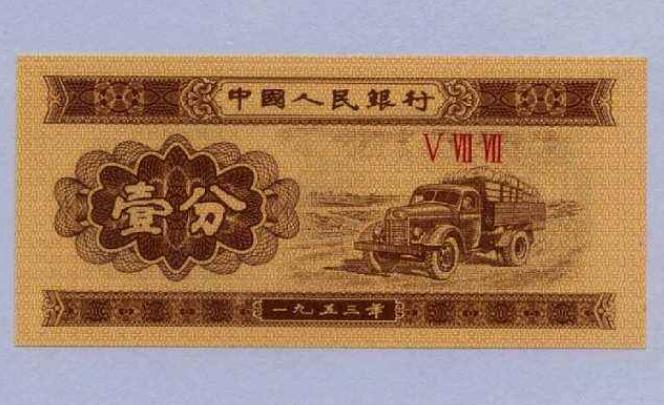 一分钱的纸币值多少钱?一分钱的纸币收藏价格