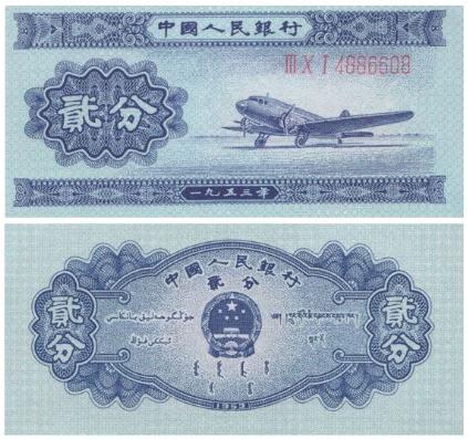 二分紙幣值多少錢?二分紙幣收藏價格分析