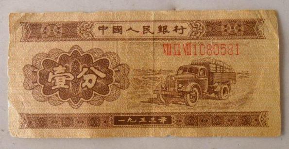 一九五三年一分纸币值多少钱?一九五三年一分纸币价格