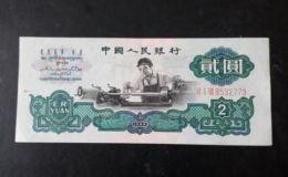 60年二元纸币值多少钱?60二元纸币收藏价值