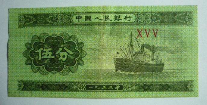 53年的五分紙幣值多少錢?53年的五分紙幣收藏價格