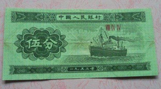 53年的五分纸币值多少钱?53年的五分纸币收藏价格