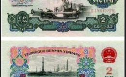 1960贰元纸币值多少钱?1960贰元纸币激情小说价格