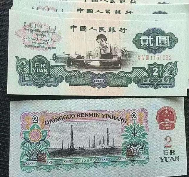 1960貳元紙幣值多少錢?1960貳元紙幣收藏價格