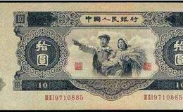 1953的十元值多少钱?1953的十元升值潜力分析