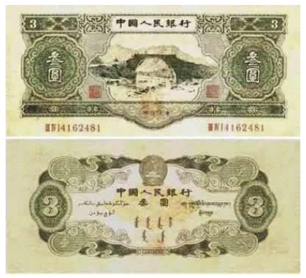 1953年三元紙幣值多少錢一張?1953年三元紙幣升值潛力分析