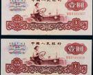 60年1元纸币现在值多少钱?60年1元纸币最新价格