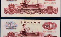 60年1元紙幣現在值多少錢?60年1元紙幣最新價格