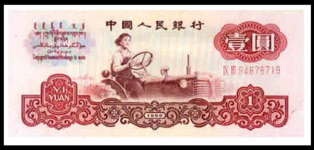 1960一元人民幣值多少錢?1960一元人民幣最新價格
