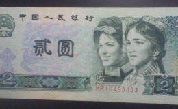 两块钱纸币值多少钱?两块钱纸币收藏价格