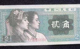 1980两角纸币值多少钱?1980两角纸币收藏价值