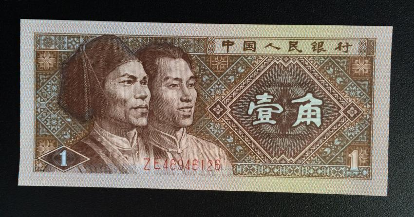 1980年1角紙幣值多少錢一張?1980年1角紙幣收藏價格