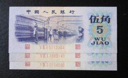 一九七二年五角纸币值多少钱?一九七二年五角纸币最新价格