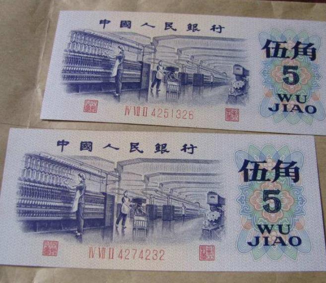 一九七二年五角紙幣值多少錢?一九七二年五角紙幣最新價格