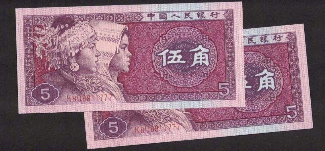 五角的紙幣值多少錢?五角的紙幣最新價格