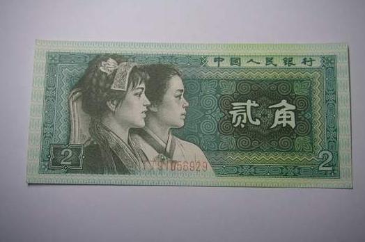 2角錢紙幣值多少錢?2角錢紙幣最新價格
