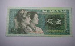 2角钱纸币值多少钱?2角钱纸币最新价格