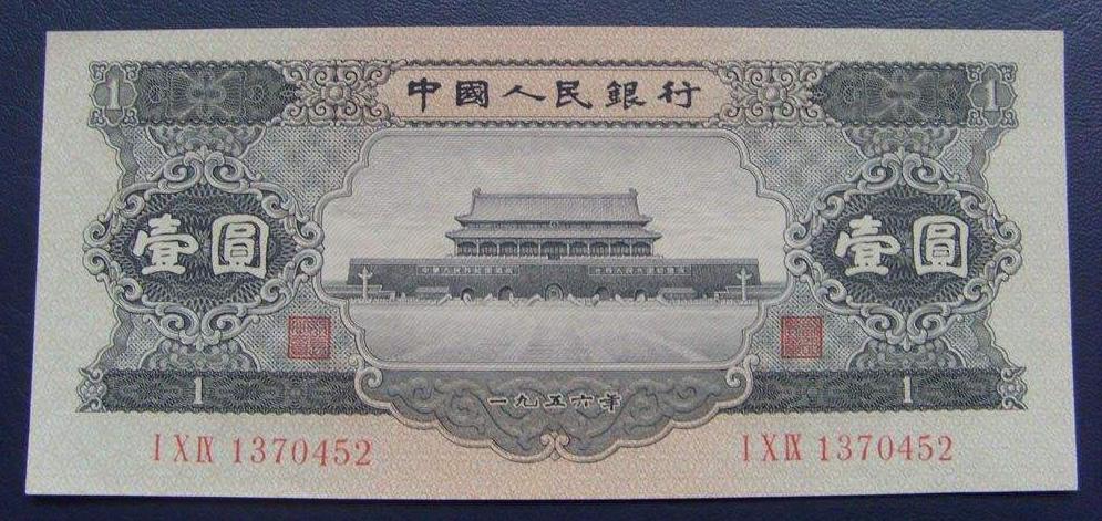 1956的一元纸币值多钱?1956的一元纸币收藏前景分析