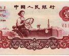一元纸币1960价值多少?一元纸币1960升值空间