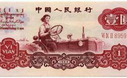 一元紙幣1960價值多少?一元紙幣1960升值空間