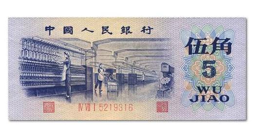 1972年五角人民幣值多少錢?1972年五角人民幣最新價格
