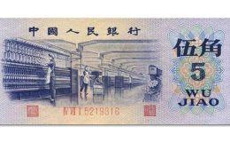 1972年五角人民币值多少钱?1972年五角人民币最新价格