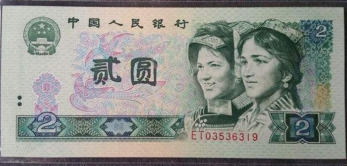 綠色2元紙幣值多少錢?綠色2元紙幣價格分析