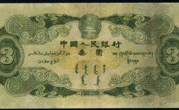 苏叁元纸币值多少钱?苏叁元纸币收藏价值解析