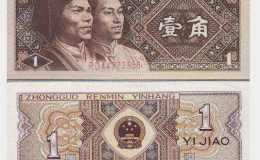 1角钱纸币值多少钱?1角钱纸币收藏价格表一览
