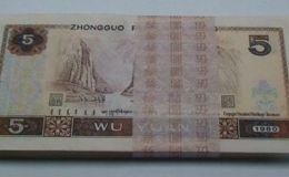 80年的5元纸币值多少?80年的5元纸币升值潜力分析