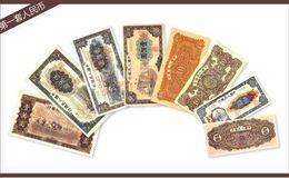 第一代人民币值多少钱?第一代人民币收藏价值解析