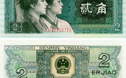 两角的纸币值多少钱?两角的纸币升值空间分析