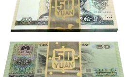 1980年的50元人民幣值多少錢?1980年的50元人民幣最新價格