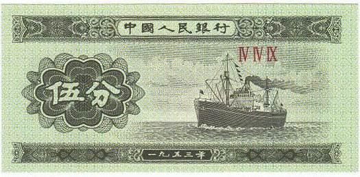 一九五三年的五分紙幣值多少錢?一九五三年的五分紙幣價格